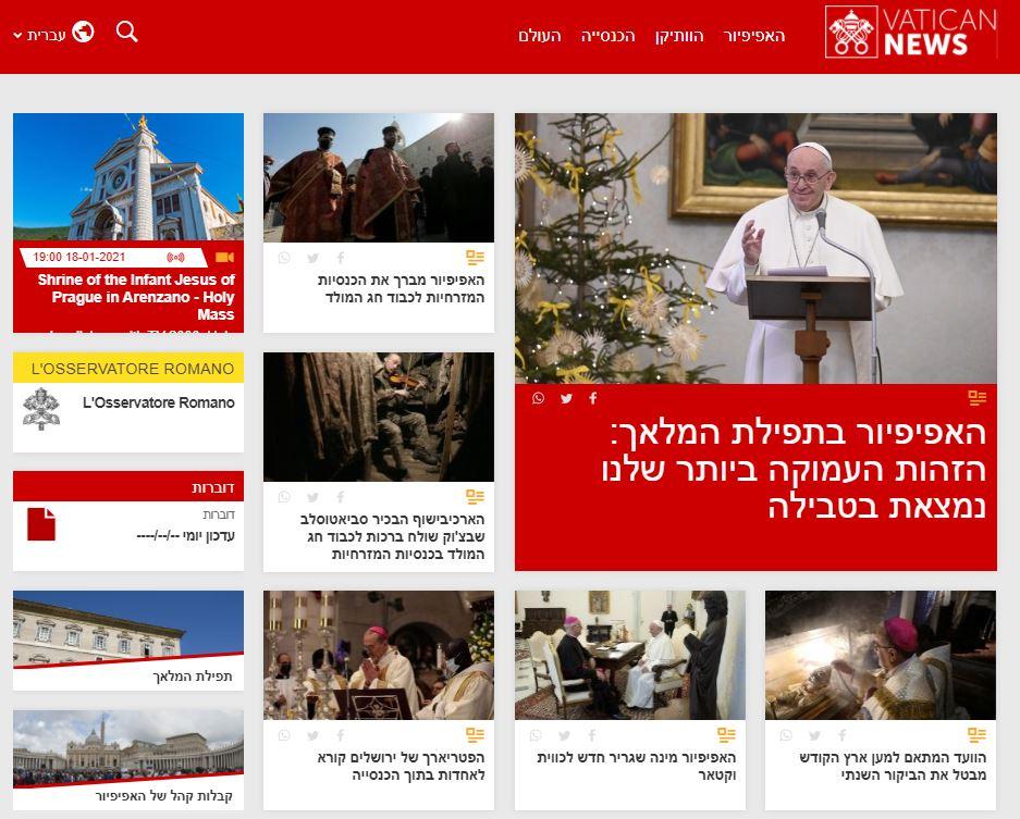 Vatican News lanza su versión en hebreo