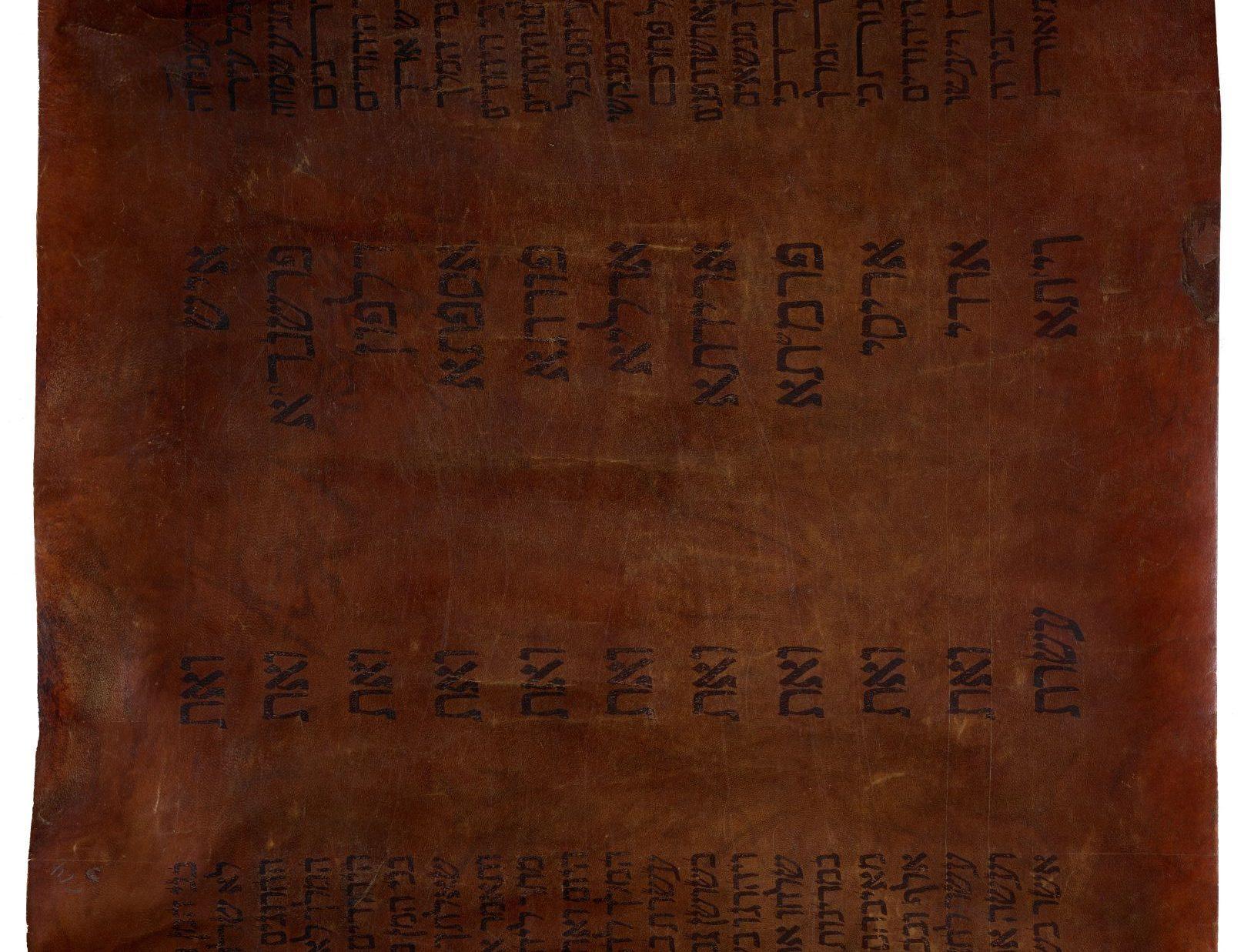 La Biblioteca Nacional de Israel recibe uno de los rollos del Libro de Esther más antiguos del mundo
